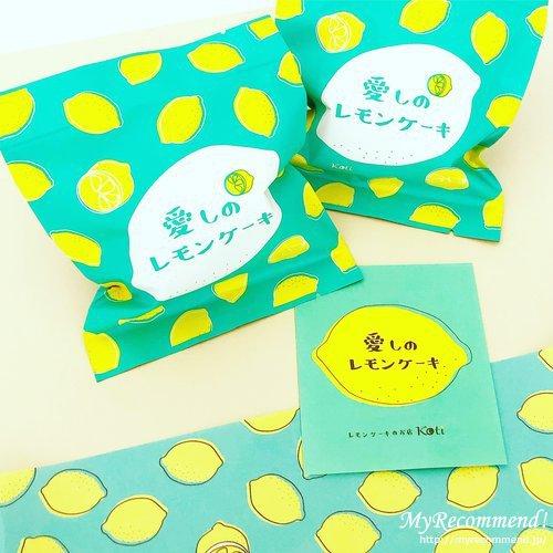 レモンケーキのお店 Kotiのお取り寄せ方法