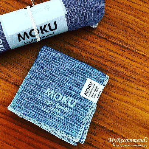 MOKUのタオルやハンカチ